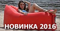 """Lamzac"" - Надувной Диван за 20 секунд"
