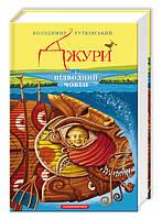Книга Джури і підводний човен книга 3