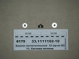 Клапан нагнетательный 33 (пр-во ЯЗДА), 33.1111102-10