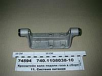 Кронштейн вала педали газа в сборе (пр-во КАМАЗ), 740.1108038-10
