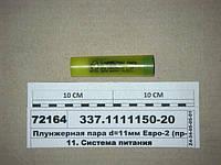 Плунжерная пара d=11мм КАМАЗ Евро-2 дв. 740.30-260, ЯМЗ-236НЕ (ЯЗДА), 337.1111150-21