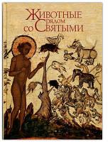 Животные рядом со Святыми. Книга-альбом. Автор-составитель протоиерей Константин Буфеев, фото 1