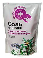 Соль для ванн с экстрактами череды и шалфея Домашний Доктор 500 мл