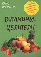 """Клайс Обербайль - """"Витамины-целители"""""""