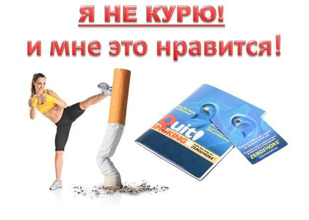 Компьютерные программы бросить курить и похудеть