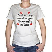 """Женская футболка """"Меня не надо носить на руках..."""""""