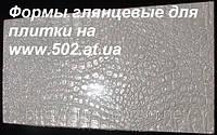 Формы для производства фасадной плитки Универсальная – Под  кожу аллигатора  «КАЙМАН»
