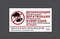 Уничтожение тараканов,блох,грызуновв Крыму