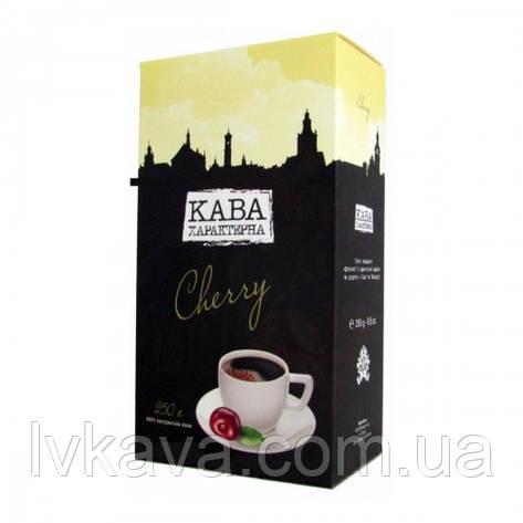 Кофе молотый Кава Характерна Cherry ,250г, фото 2