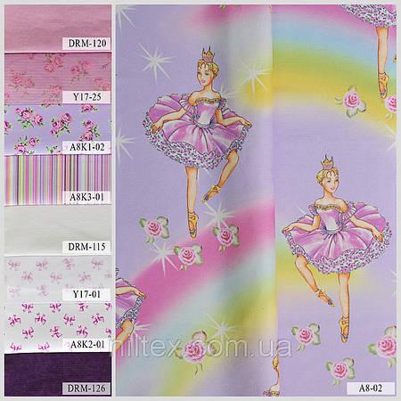 Портьерные ткани для штор. Рисунок: Нежные грезы. Прекрасная балерина.