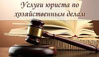 Услуги адвоката по хозяйственным делам