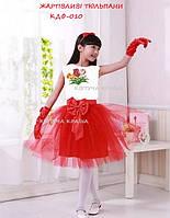 Заготовка детского костюма для вышивки ЖАРТІВЛИВІ ТЮЛЬПАНИ
