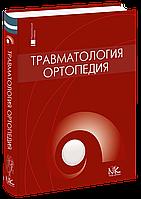 Травматология и ортопедия (на рус. яз.).  Голка Г. Г. Бурьянов О. А. и др. .