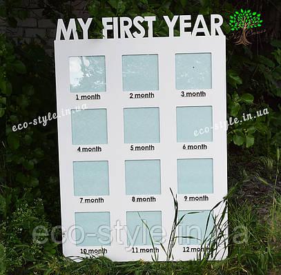 Детская фоторамка Первый год жизни