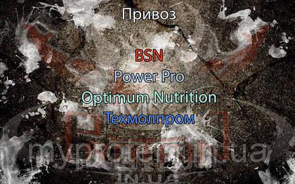 Поступление: BSN, Optimum Nutrition, Техмолпром, Power Pro.