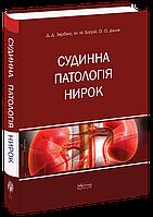 Судинна патологія нирок.  Зербіно Д. Д.