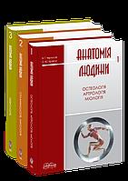 Анатомія людини: у 3 частинах.  Кравчук С. Ю. Черкасов В. Г.