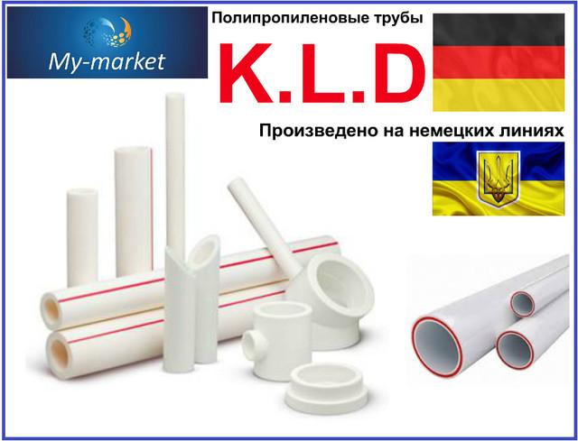 Трубы полипропиленовые K.L.D.