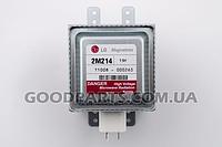 Магнетрон для микроволновой печи 2M214-19F LG 2B71165Q