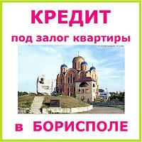 Кредит под залог квартиры в Борисполе