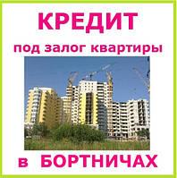 Кредит под залог квартиры в Бортничах