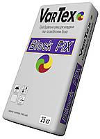 """ТМ """"Vartex"""". Кладочная смесь Block-Fix для пено- и газоблоков"""