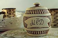 Горшочек для мёда большой, керамика