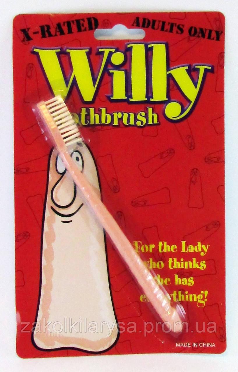 Зубна щітка Willy - Прикол