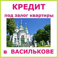 Кредит под залог квартиры в Василькове