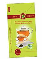 Производство фильтр пакетов для заваривания чая и трав