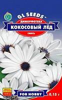 Семена  Диморфотека Кокосовый лёд 0,15 г