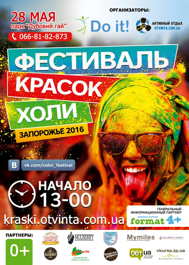 Фестиваль Фарб в Запоріжжі