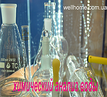 Химический анализ водопроводной воды
