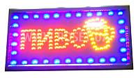 """Светодиодная LED вывеска-табло """"Пиво"""""""