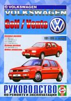 Volkswagen Golf 3 / Vento 1992-98 Руководство по обслуживанию, диагностике и ремонту автомобиля