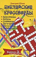 Библейские кроссворды. Дмитрий Юнак.