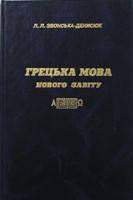 Грецька мова Нового Завіту. Підручник Л.Л. Звонська-Денисюк