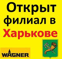 Покрасочное оборудование Wagner - теперь в Харькове!