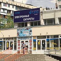 Открытие нового магазина VapeClub на Оболони