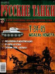 Російські танки №63 Т-34-85 зимовий камуфляж