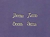Чипборд надпись от студии ПроСвет -  Времена года 5, 4 элемента