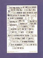 Чипборд надпись от студии ПроСвет -  Детская тема 5 (часть 1), 36 элементов
