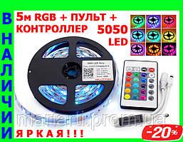 Светодиодная лента RGB 5050 5метров+пульт+контроллер! Яркая LED лента!