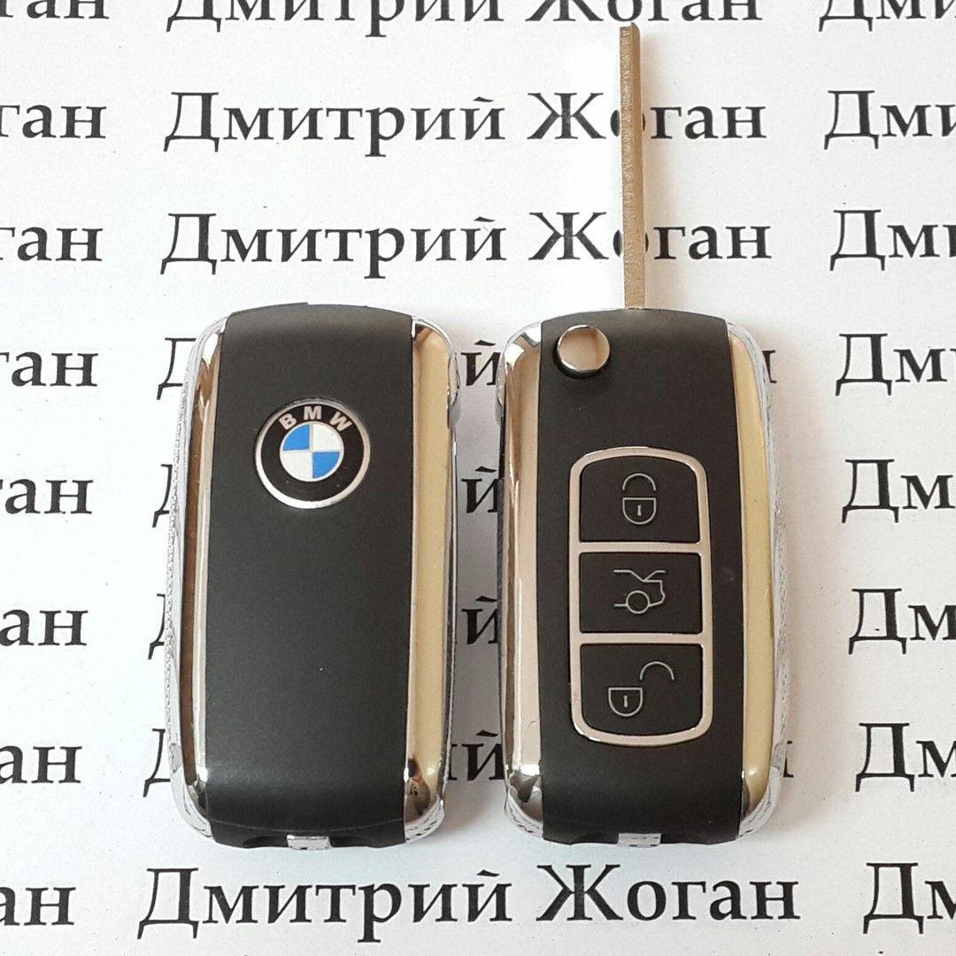 Выкидной ключ для BMW (БМВ) 3 кнопки, лезвие HU92, чип ID44, 433 MHZ
