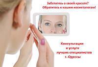 Консультация косметологов. Услуги косметологов