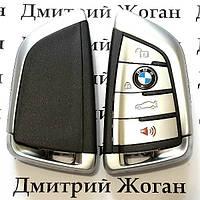 Корпус выкидного ключа для BMW (БМВ) 3 - кнопки + 1 кнопка