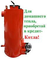 Котел Энергия ТТ 15kW От 40 м2 до 150 м2 До 24 часов на одной загрузке дров  До 20 дней на одной загрузке угля