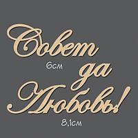 Чипборд от Katrin-craft — Надпись Совет да любовь! № 7, 3 элемента