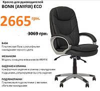 Кресло руководителя BONN (ANYFIX) ECO скидка 13%