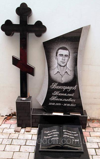 Памятник с крестом и книгой Эконом памятник Волна Зарайск